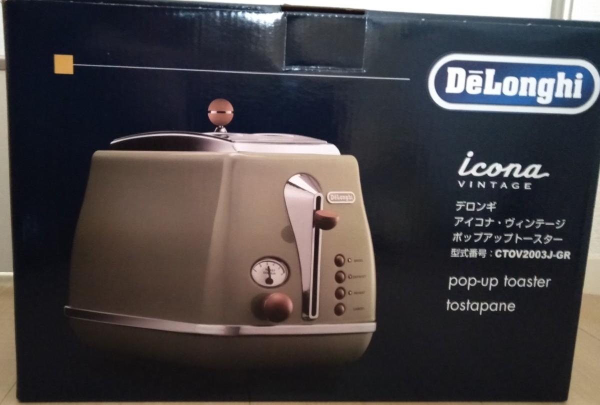 【新品】デロンギ アイコナ・ヴィンテージコレクション ポップアップトースター DeLonghi