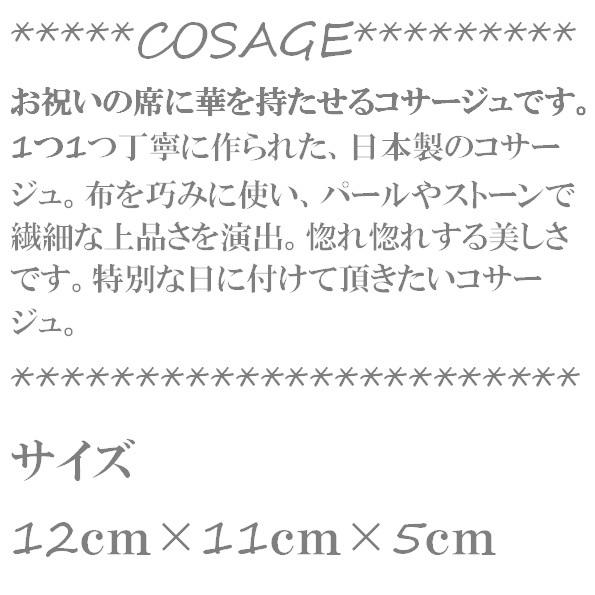 日本製 コサージュ 卒業式 入学式 入園式 結婚式 ブローチ お花 立体 フラワー パール ストーン ビーズ使い フォーマル 301-90_画像3