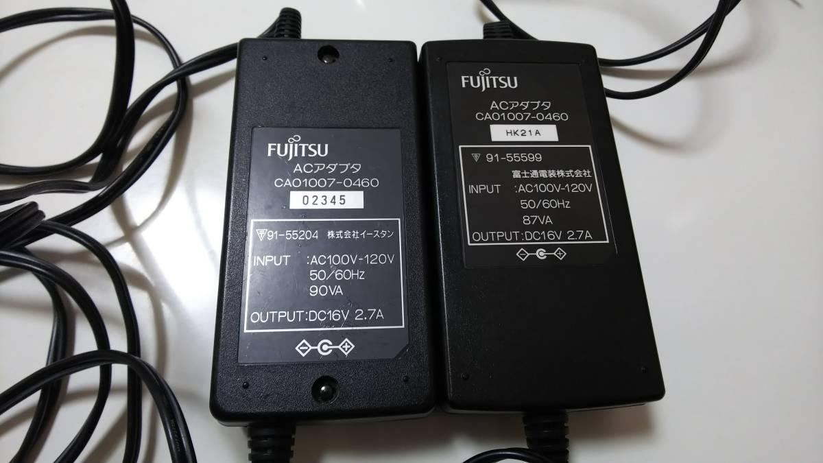 【送料込】ACアダプタ 富士通 CAO1007-0460 2個 16V 2.7A 中古 ノートパソコン用 CA01007-0460 匿名発送_画像1