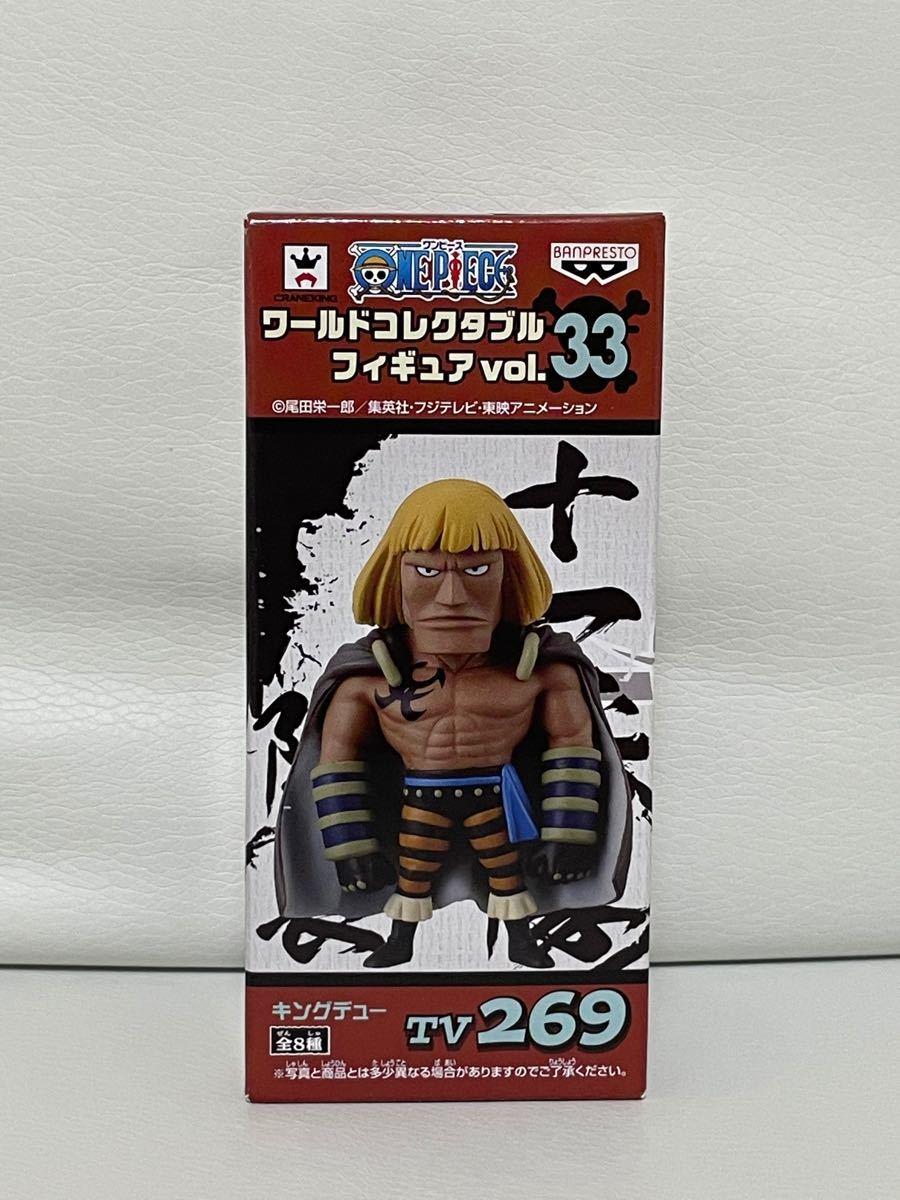 ワンピース 白ひげ海賊団 ワールドコレクタブル フィギュア vol.33  TV 269 キングデュー