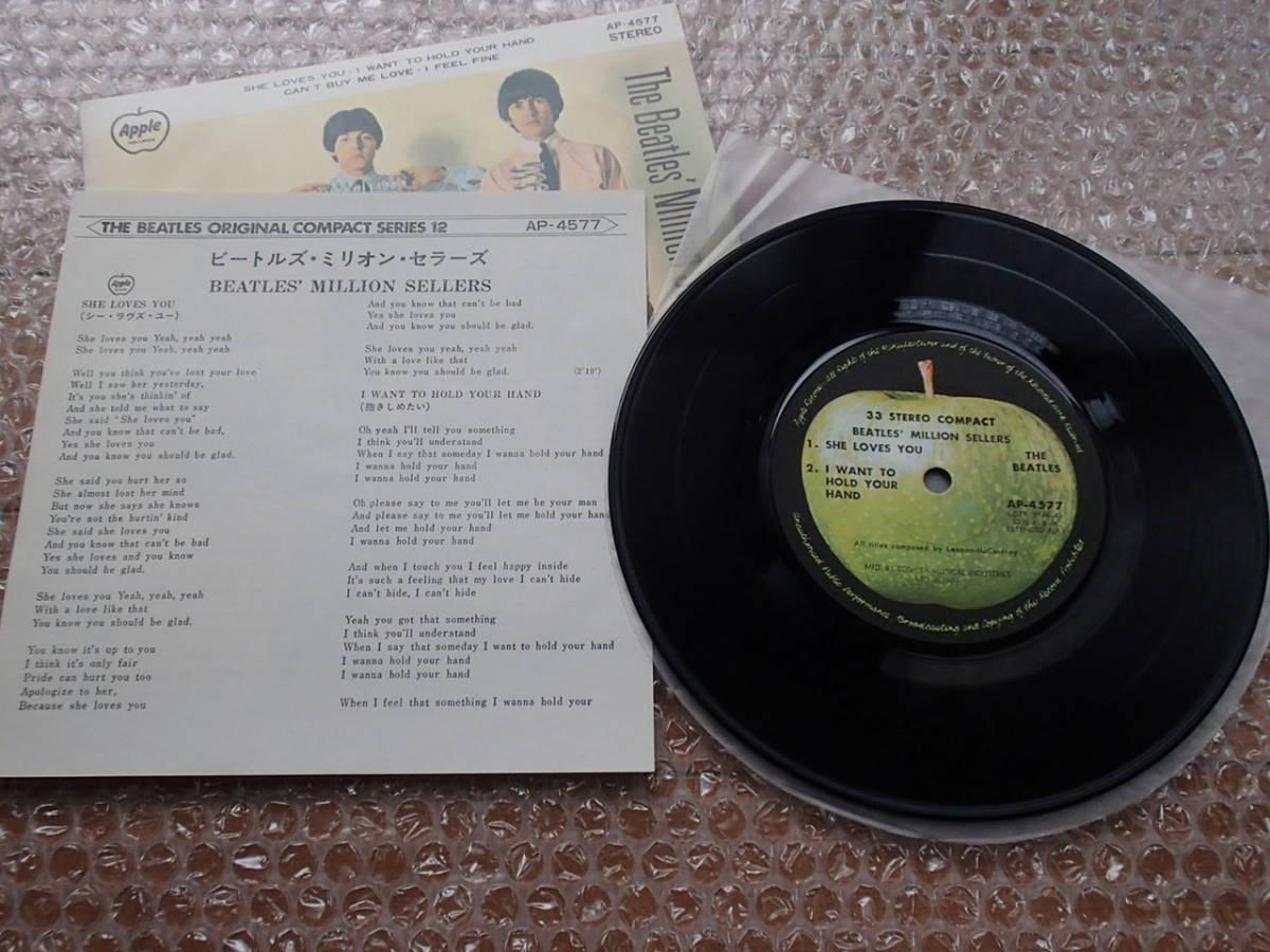 ビートルズ 4曲入りシングル Million Sellers ミリオン・セラーズ The Beatles 東芝 AP-4577