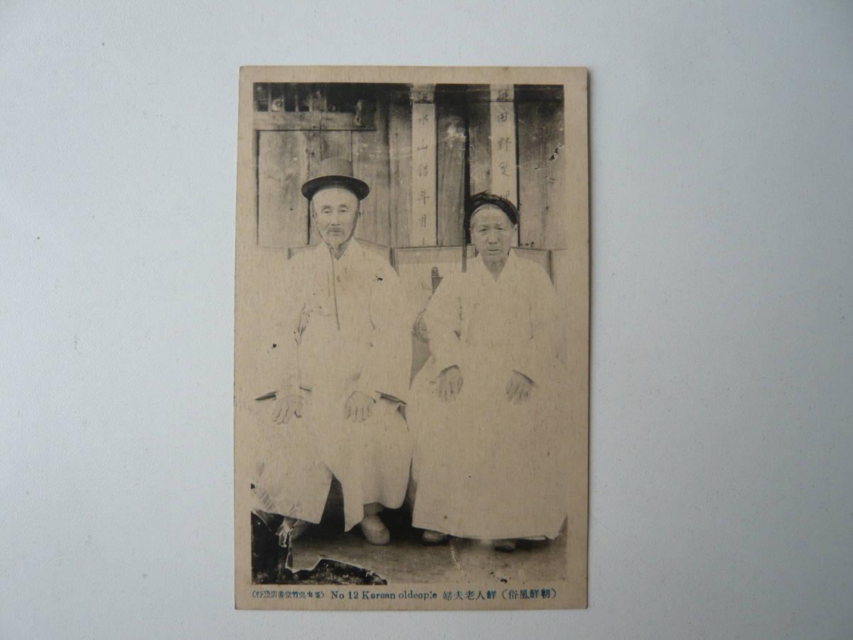 朝鮮絵葉書 鮮人老父婦_画像1