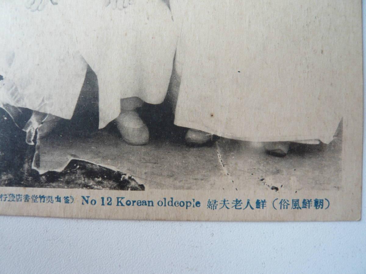 朝鮮絵葉書 鮮人老父婦_画像2