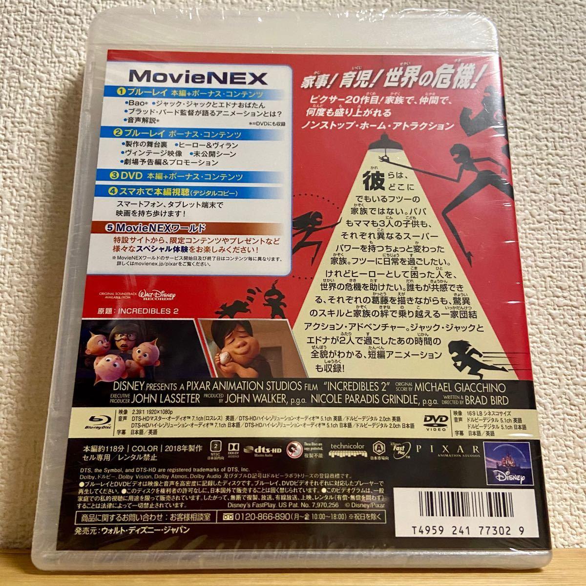 インクレディブルファミリー MovieNEX ブルーレイ+特典ディスク+純正ケース