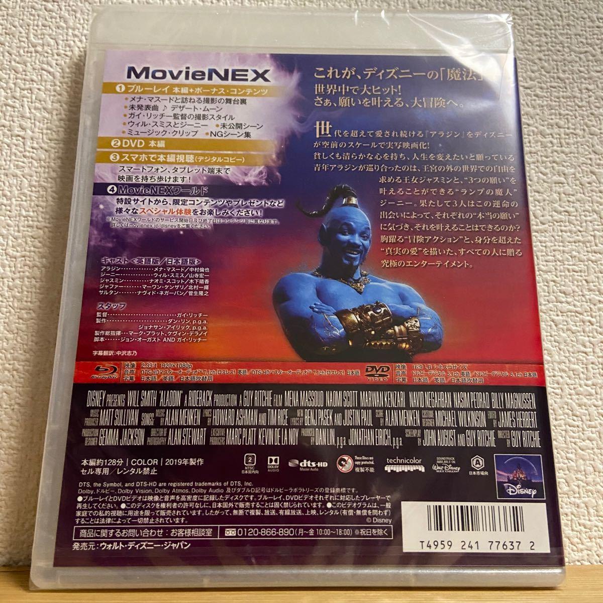 実写版 アラジン MovieNEX ブルーレイ+純正ケース