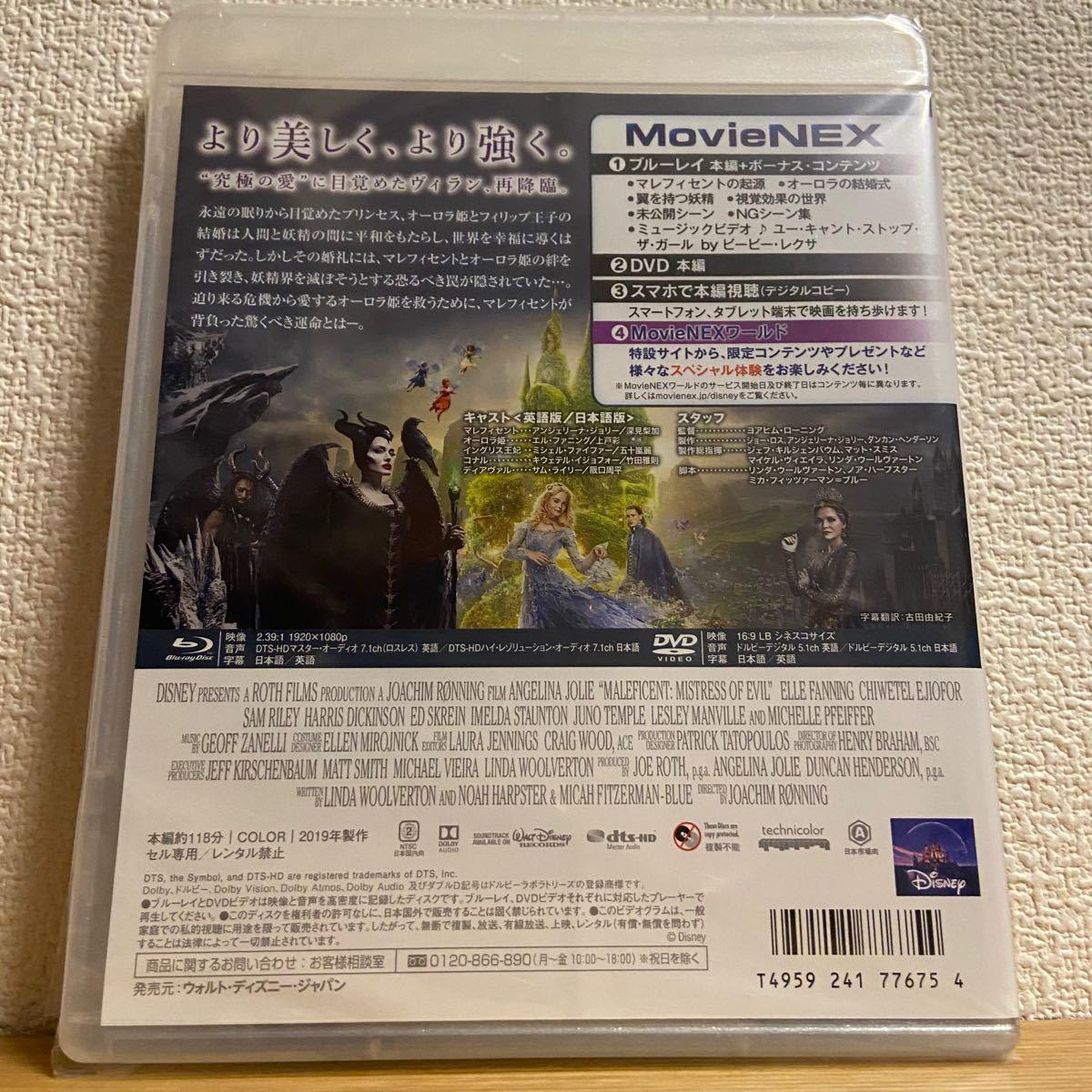 マレフィセント2 MovieNEX ブルーレイ+純正ケース