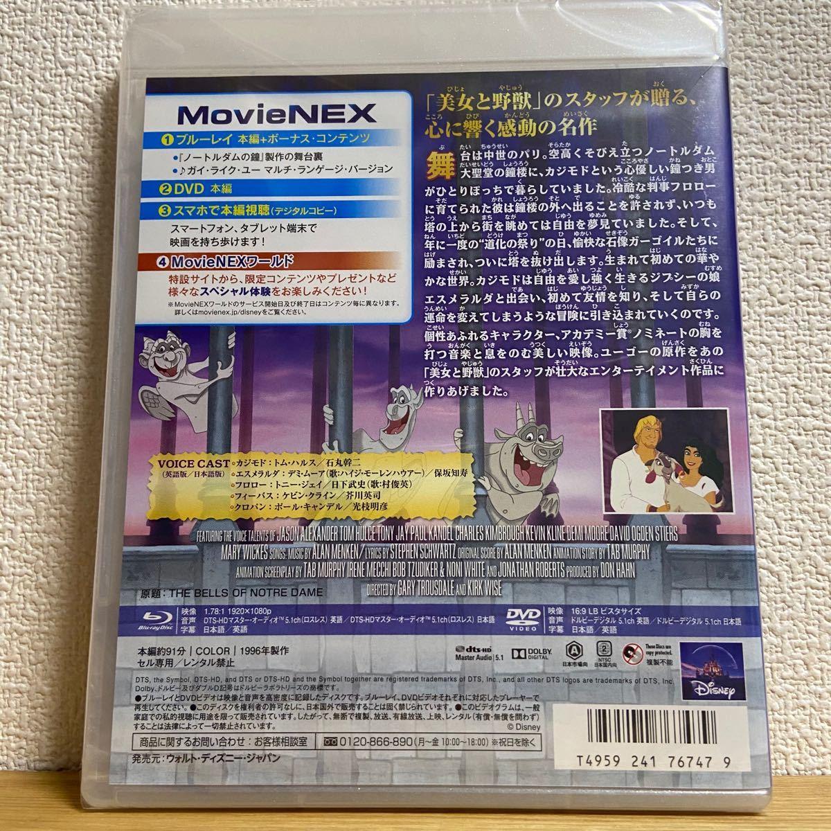 ノートルダムの鐘 MovieNEX('96米) ブルーレイ+純正ケース