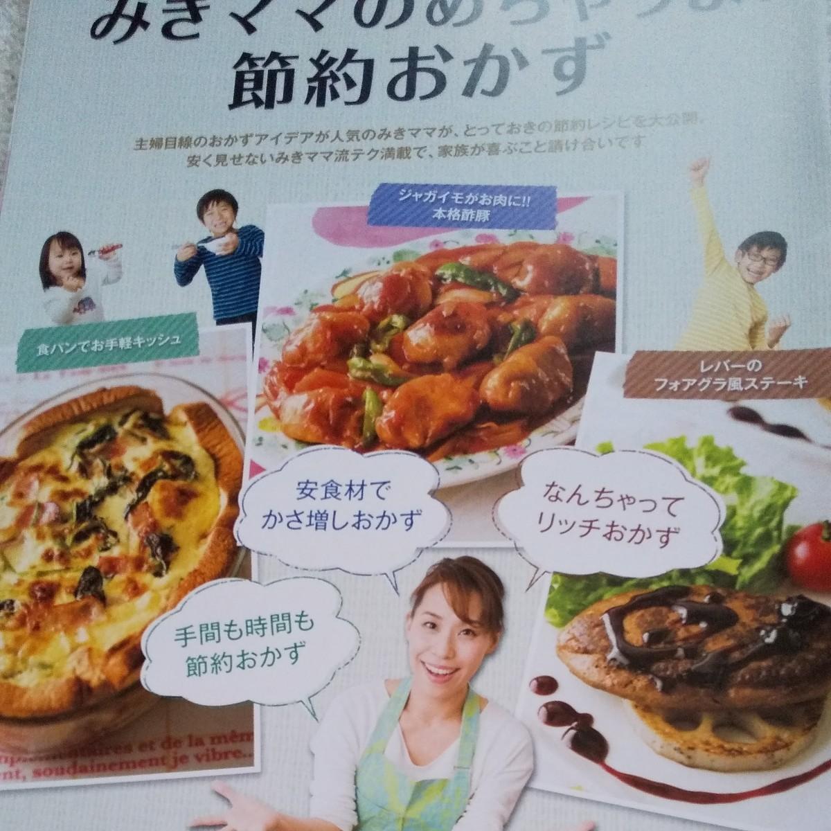 レシピ本4冊セット 志摩さん みきママ