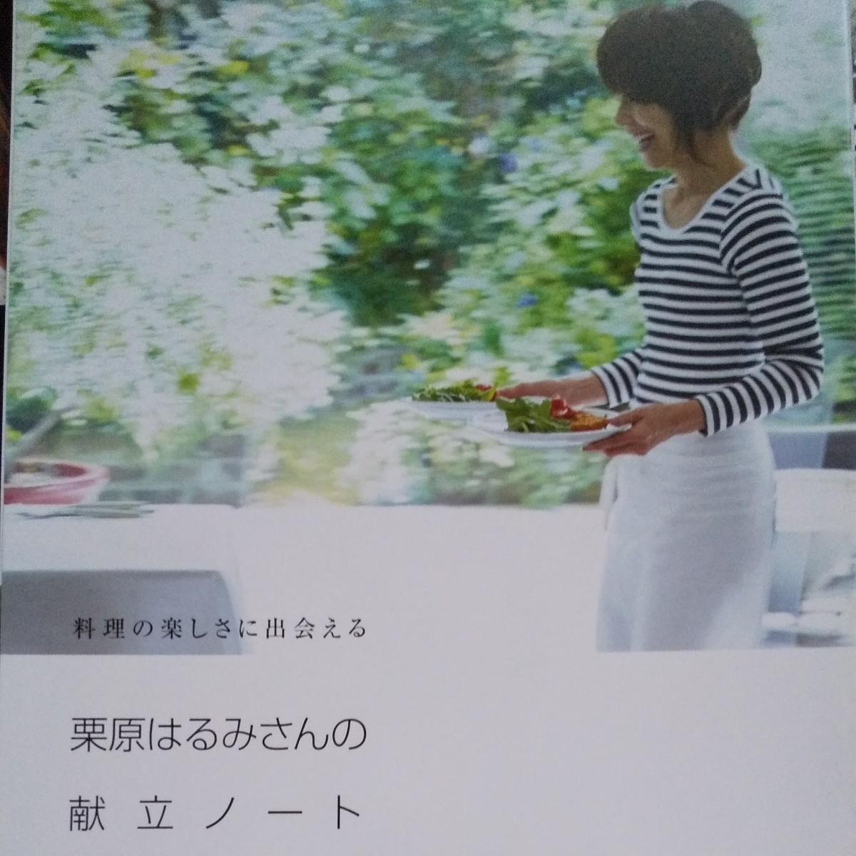 レシピ本3冊セット 志摩さん 栗原はるみさん