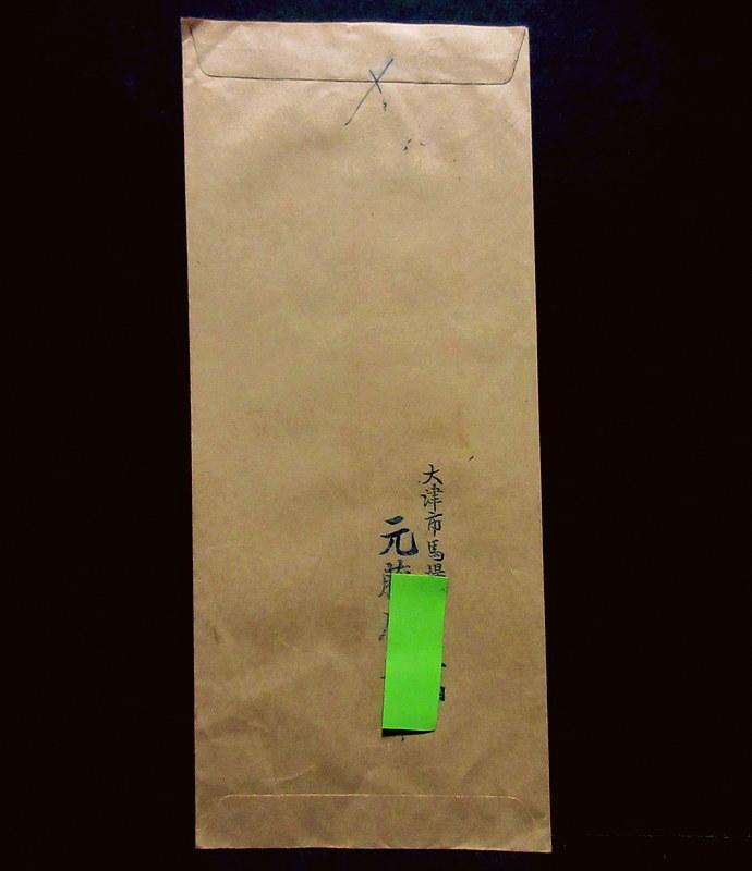 大津 40.5.1 消印 逓信総合博物館竣工記念世界切手展 博物館全景 10円貼 エンタイア  /櫛型印 滋賀県大津市 昭和40年 1965年 使用済切手_画像3