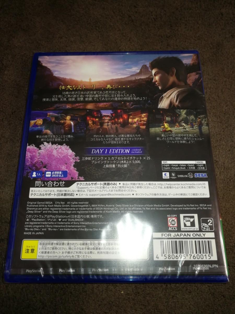【PS4】 シェンムーIII - リテールDay1エディション
