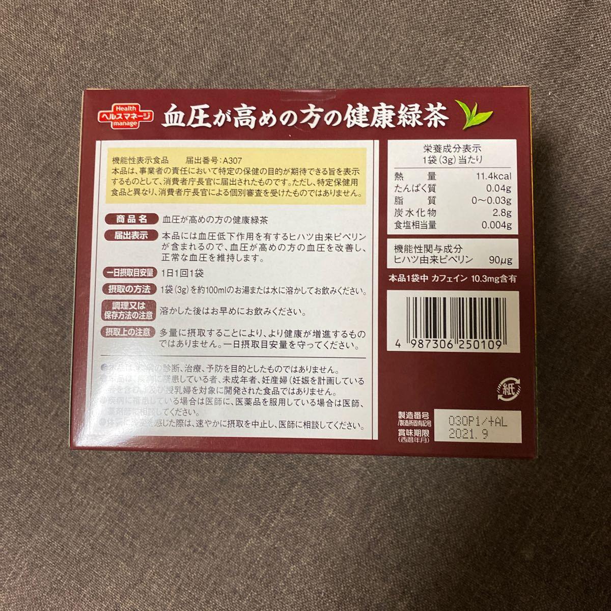 血圧が高めの方の健康緑茶 30袋 箱無し ヒハツ ピペリン 機能性表示食品 お茶 大正製薬