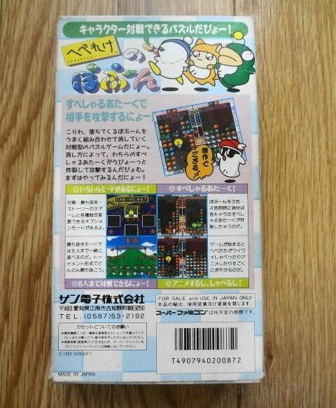 送料無料 即決 使用感あり 任天堂 スーパーファミコン SFC へべれけのぽぷーん パズル 落ち物 サンソフト レトロ ゲーム ソフト b329