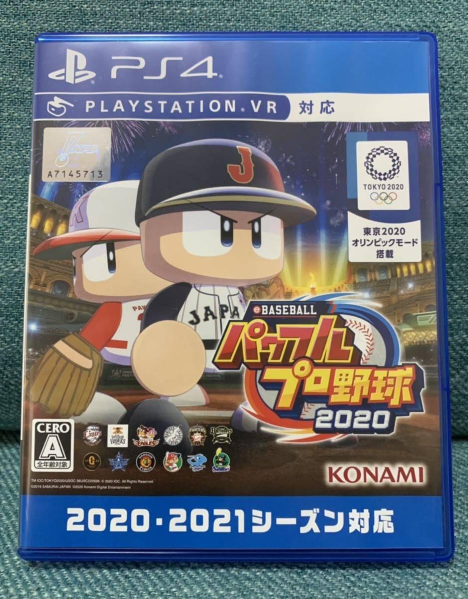 PS4ソフト eBASEBALL パワフルプロ野球 2020 【早期購入特典プロダクトコード付属】