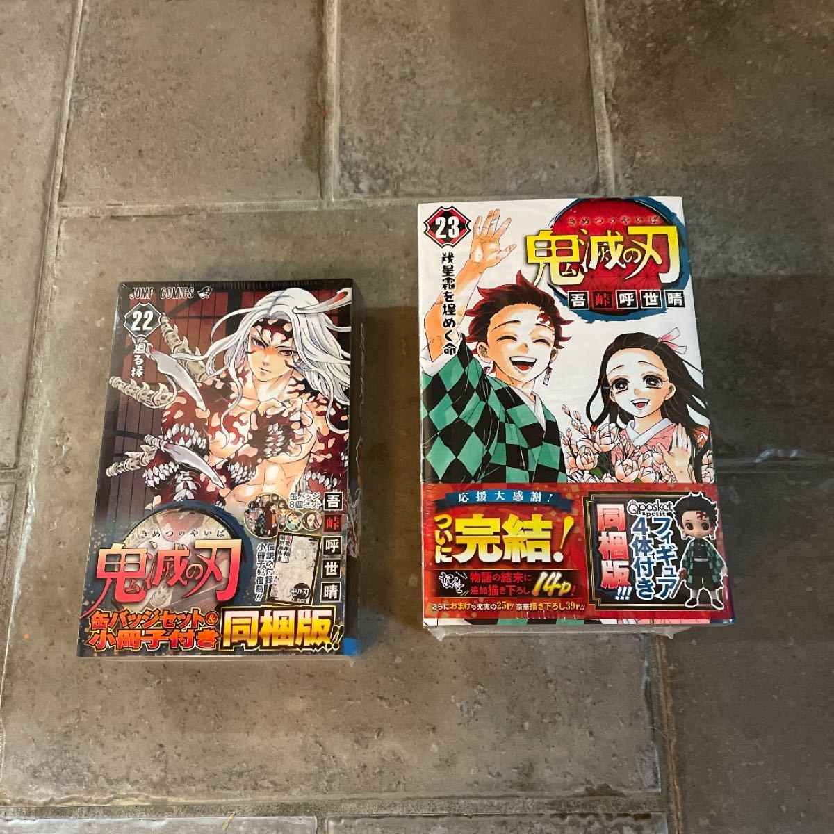 鬼滅の刃 22巻 缶バッチセット&小冊子付同梱版、23巻 フィギュア付同梱版