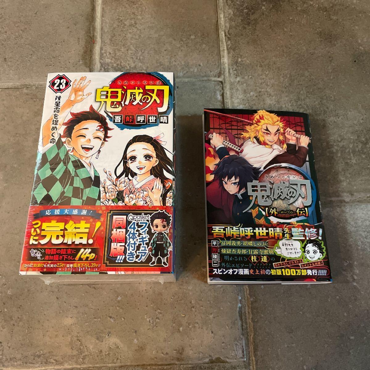 鬼滅の刃 23巻 フィギュア付き同梱版、外伝