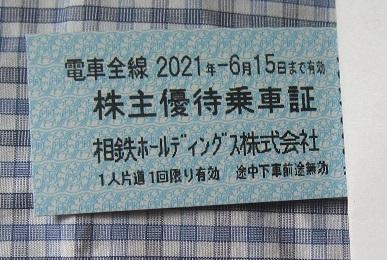 ◎◎相鉄株主優待乗車券1枚★2021年6月15日迄有効全2枚_画像1