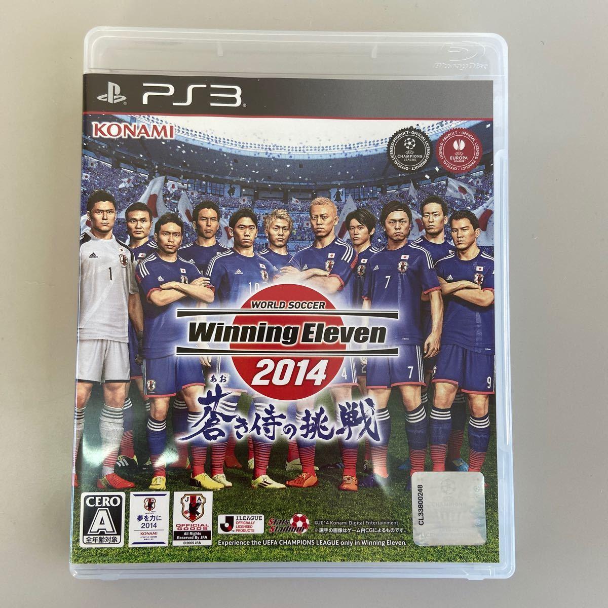 ウイニングイレブン2014 PS3