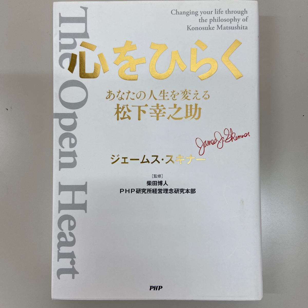 心をひらく  あなたの人生を変える松下幸之助    / 9784569828053 / 出版社-PHP研究所