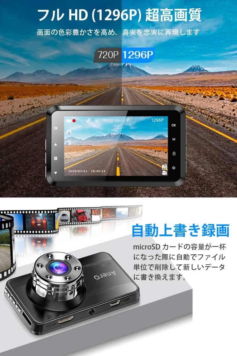 ドライブレコーダー 前後カメラ 赤外線暗視ライト 1296PフルHD高画質 170度広角視野 G-sensor HDR/WDR技術 ドラレコ 日本語説明書 _画像2