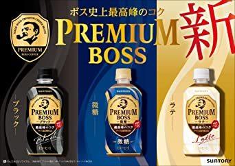 サントリー プレミアムボス 微糖 コーヒー 490ml ×24本_画像4
