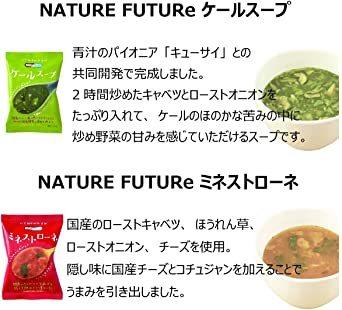 コスモス食品 フリーズドライ スープ 化学調味料無添加 お得セット《植物性乳酸菌HS-1入り》 備蓄 長期保存 非常食 スープお_画像3