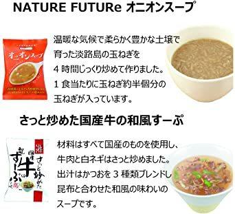 コスモス食品 フリーズドライ スープ 化学調味料無添加 お得セット《植物性乳酸菌HS-1入り》 備蓄 長期保存 非常食 スープお_画像6