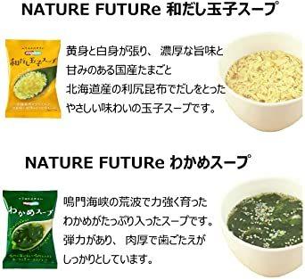 コスモス食品 フリーズドライ スープ 化学調味料無添加 お得セット《植物性乳酸菌HS-1入り》 備蓄 長期保存 非常食 スープお_画像5