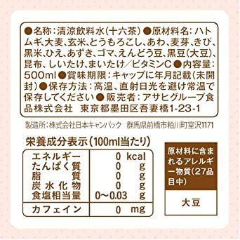 赤ちゃんの十六茶 500ml×24本_画像5