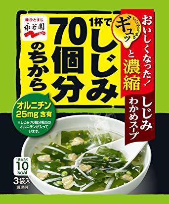 永谷園 1杯でしじみ70個分のちから しじみわかめスープ 3袋入×10個_画像1