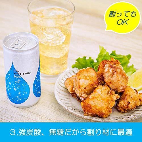 キリン ヨサソーダ 無糖・炭酸水 缶 (190ml×20本)_画像4