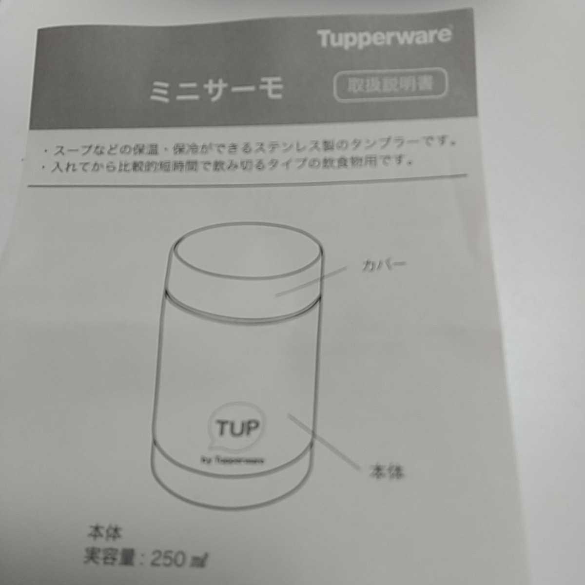 スープジャー ミニサーモ タッパーウェア ステンレス製 ボトル タンブラー 250ml ピンク_画像3