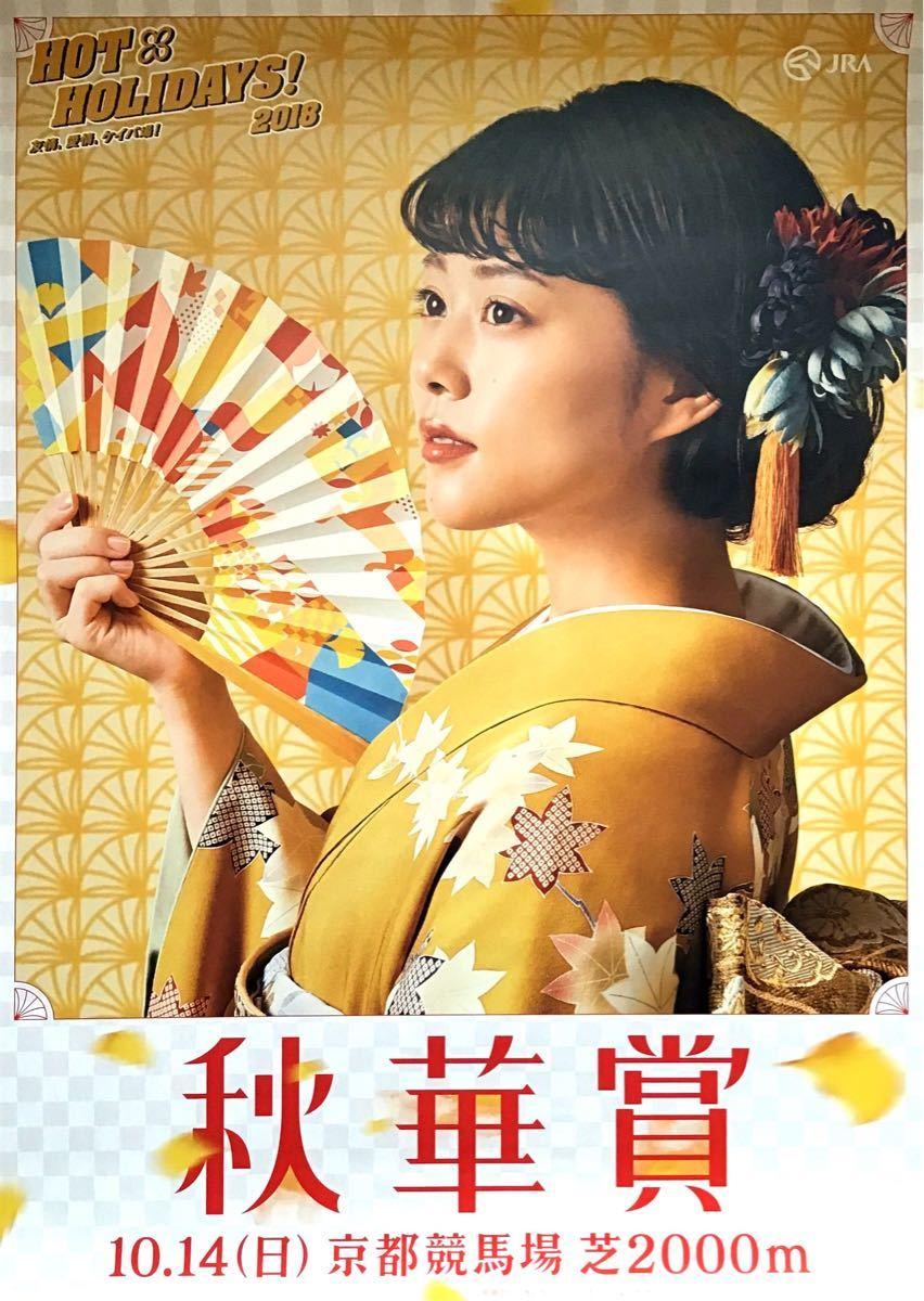 JRA 競馬 秋華賞 高畑充希 B1サイズポスター