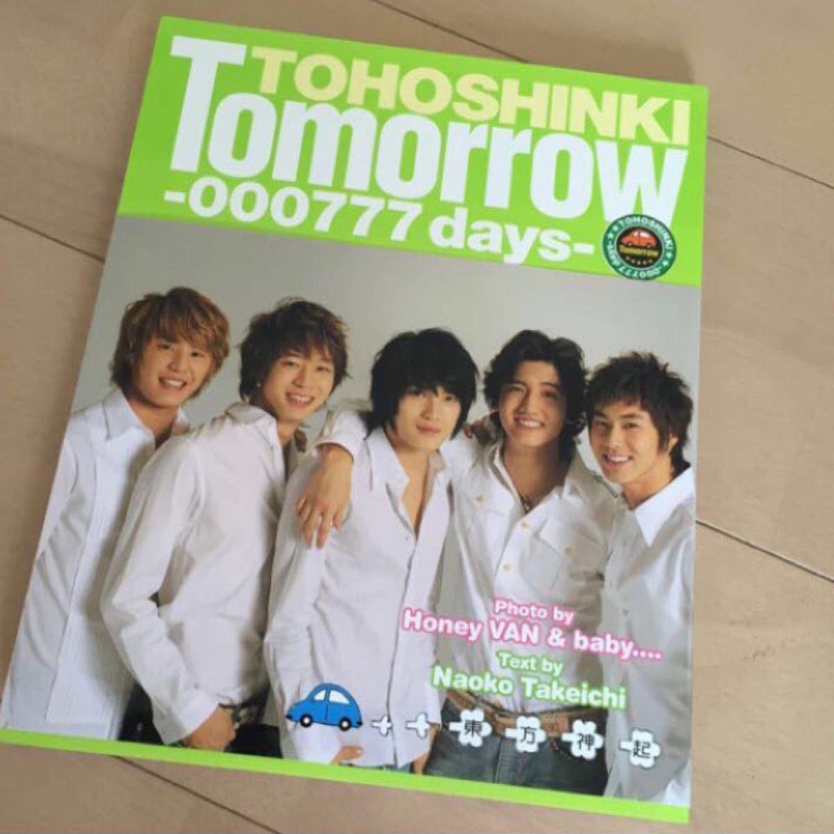 写真集 Tomorrow-000777days- 東方神起