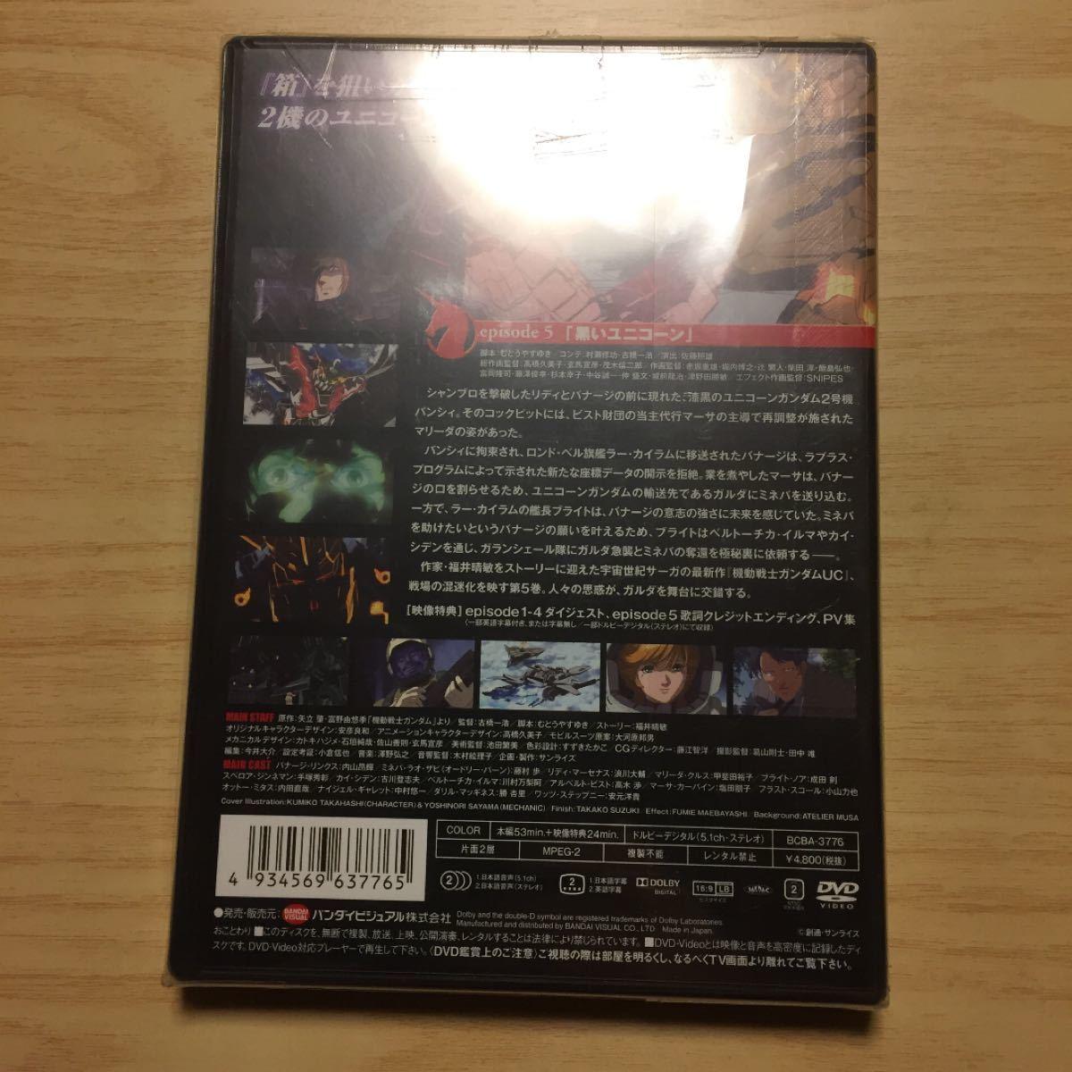 バンダイビジュアル 機動戦士ガンダムUC 5 【DVD】   [DVD]