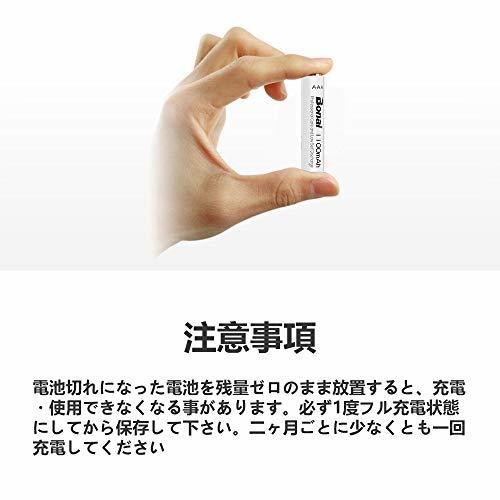 ☆超人気オススメ☆8個パック 単4充電池 8本 BONAI 単4形 充電式電池 ニッケル水素電池 8個パックCEマーキング取得 _画像7