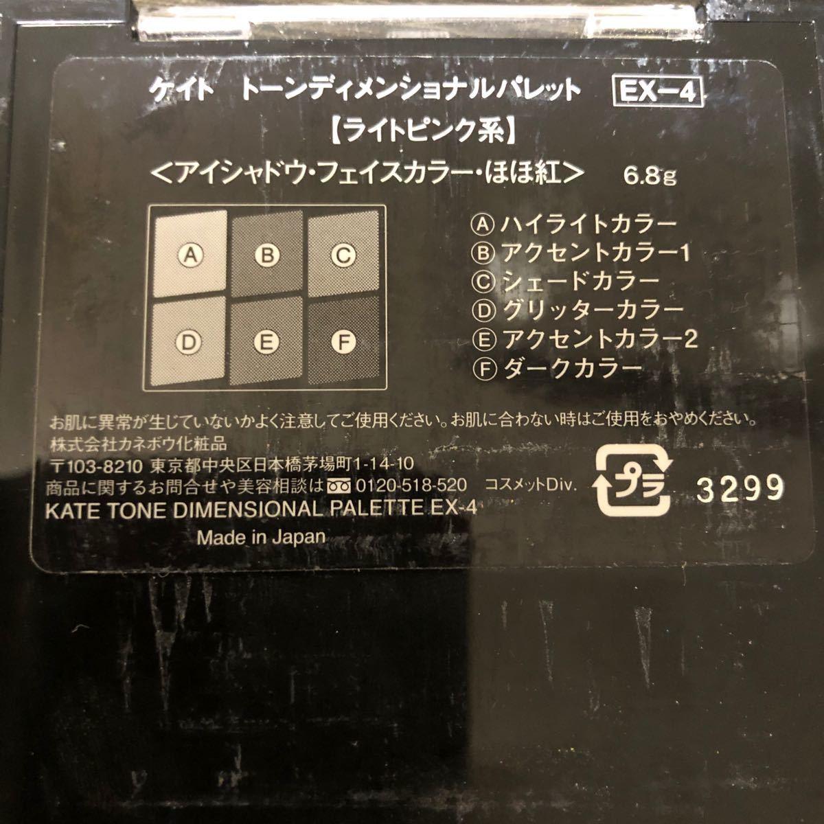 KATE アイシャドウ tone dimensional pallate