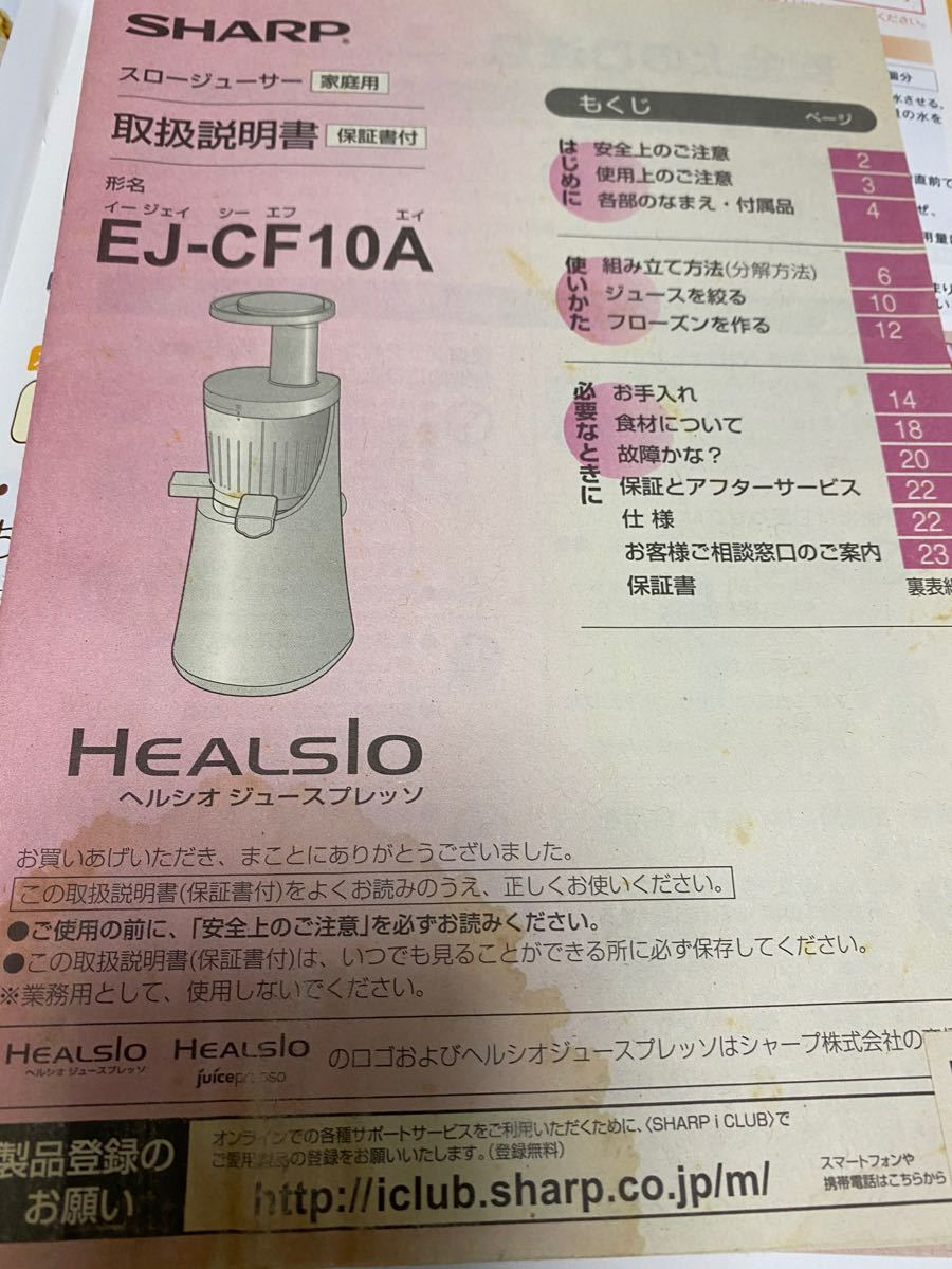 ヘルシオ ジュースプレッソ EJ-CF10A-R (レッド)
