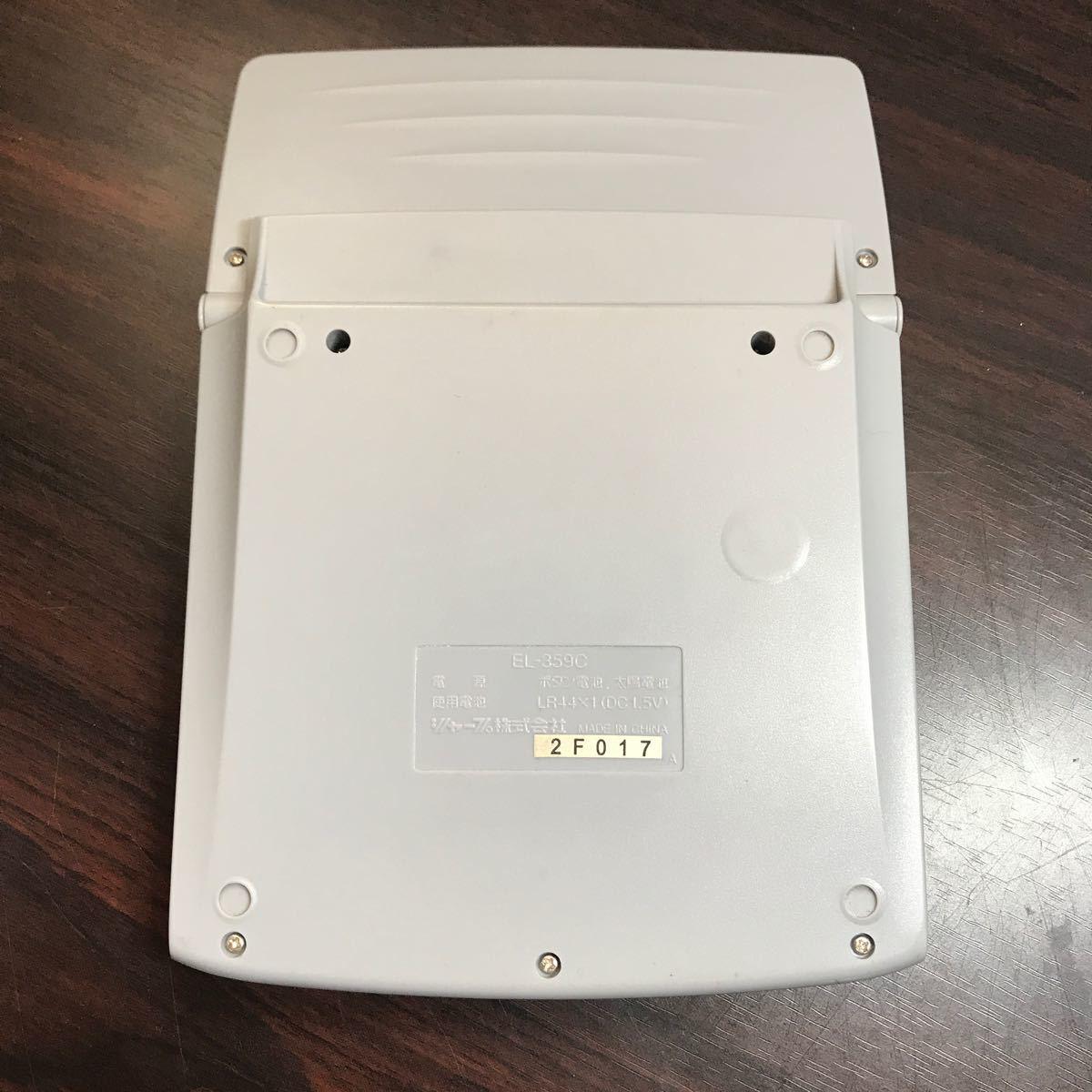 SHARP シャープ EL-359C 電卓  計算機