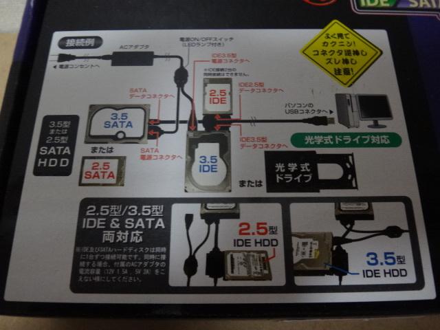 ★ 玄人志向 玄続 KRHC-SATAIDE 2.5/3.5 IDE/SATA HDD USB2.0接続 クロツグ ★ 送ネ_画像2