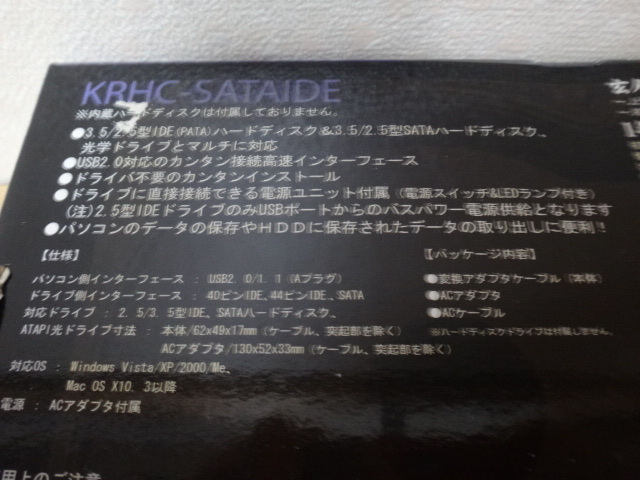 ★ 玄人志向 玄続 KRHC-SATAIDE 2.5/3.5 IDE/SATA HDD USB2.0接続 クロツグ ★ 送ネ_画像4