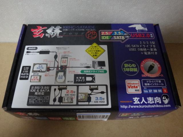 ★ 玄人志向 玄続 KRHC-SATAIDE 2.5/3.5 IDE/SATA HDD USB2.0接続 クロツグ ★ 送ネ_画像1