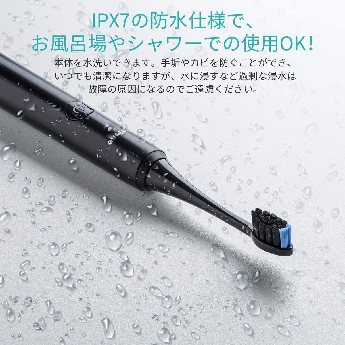 電動歯ブラシ  ソニック 5つのモード IP X7防水 オートタイマー機能