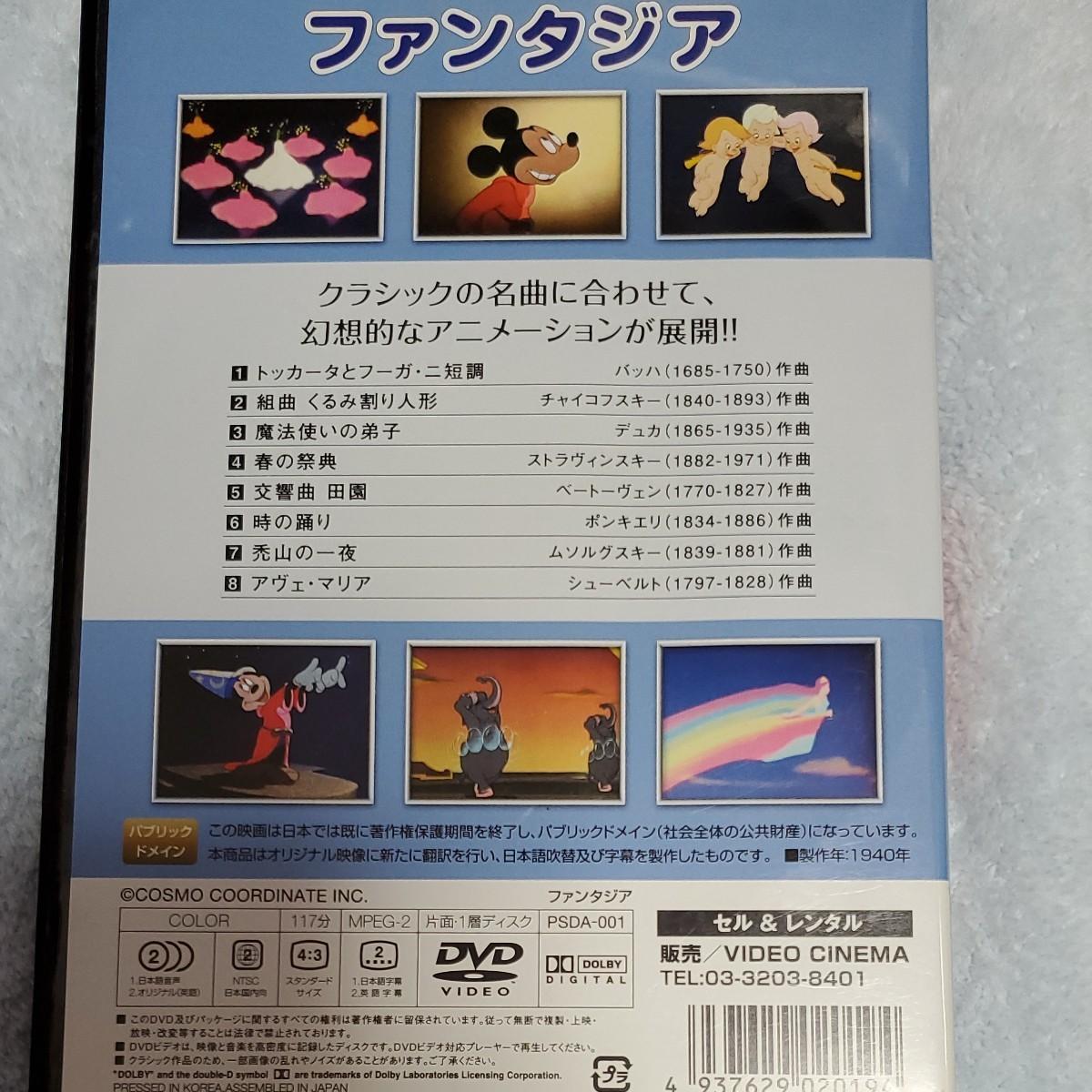 ディズニー DVD