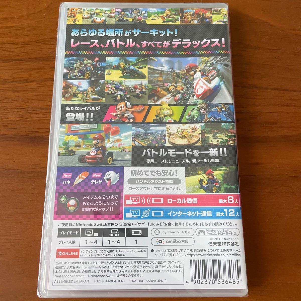 新品 マリオカート8デラックス ニンテンドースイッチ ソフト