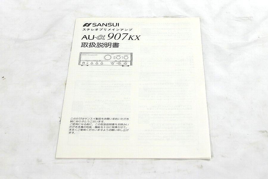 プリメインアンプ SANSUI AU-α907KX_画像6