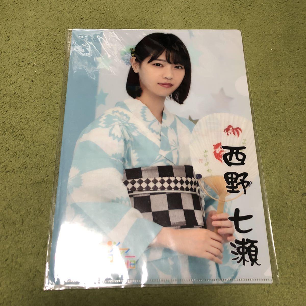 乃木坂46 西野七瀬 浴衣 真夏の全国ツアー2018 クリアファイル 新品未開封
