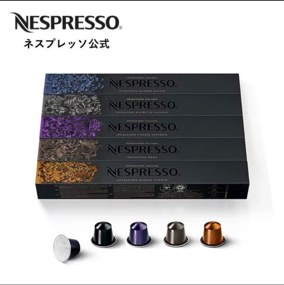 ネスプレッソ インテンス コーヒーセット 5種(50杯分)オリジナル専用カプセル