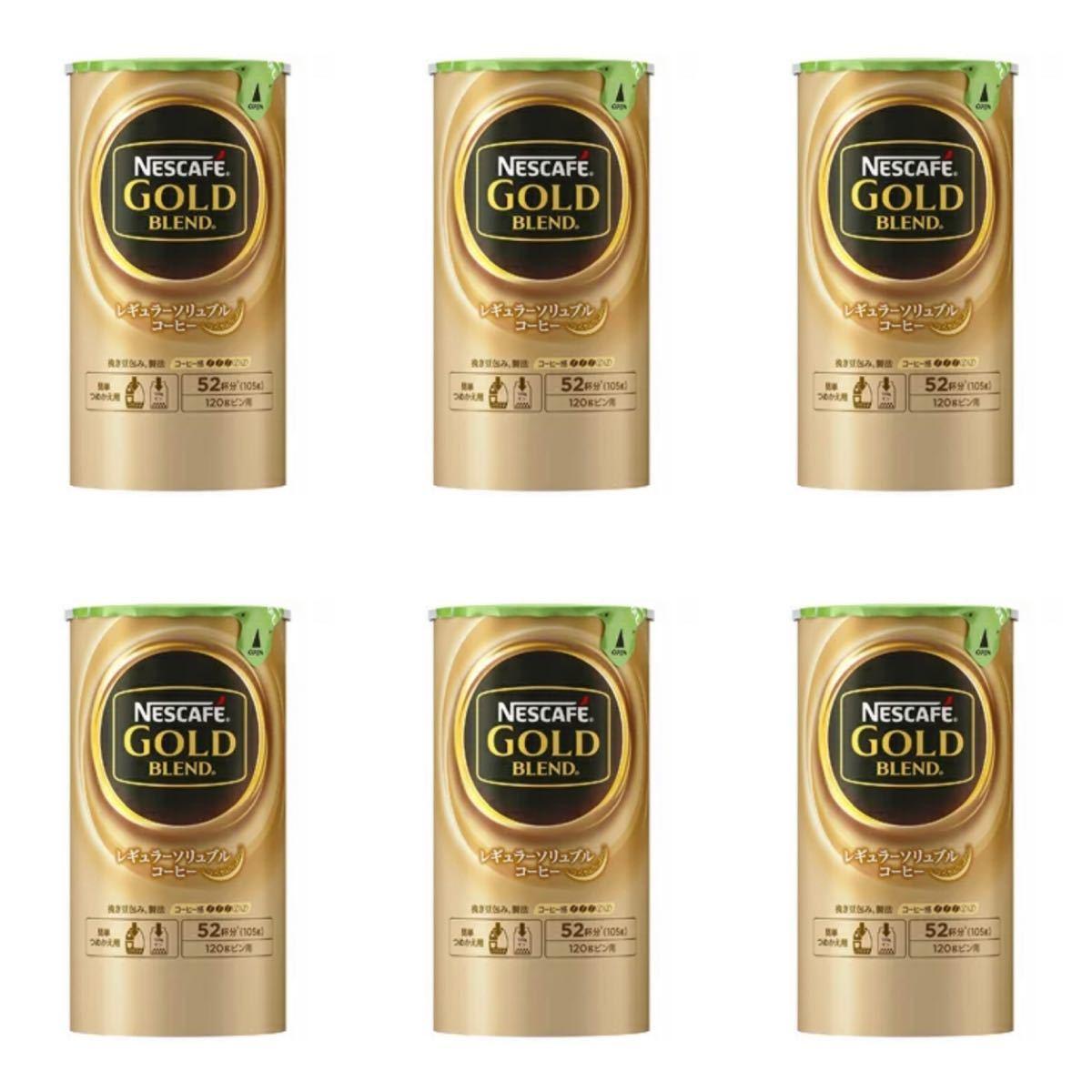 ネスカフェ ゴールドブレンド エコ&システムパック 105g×6個
