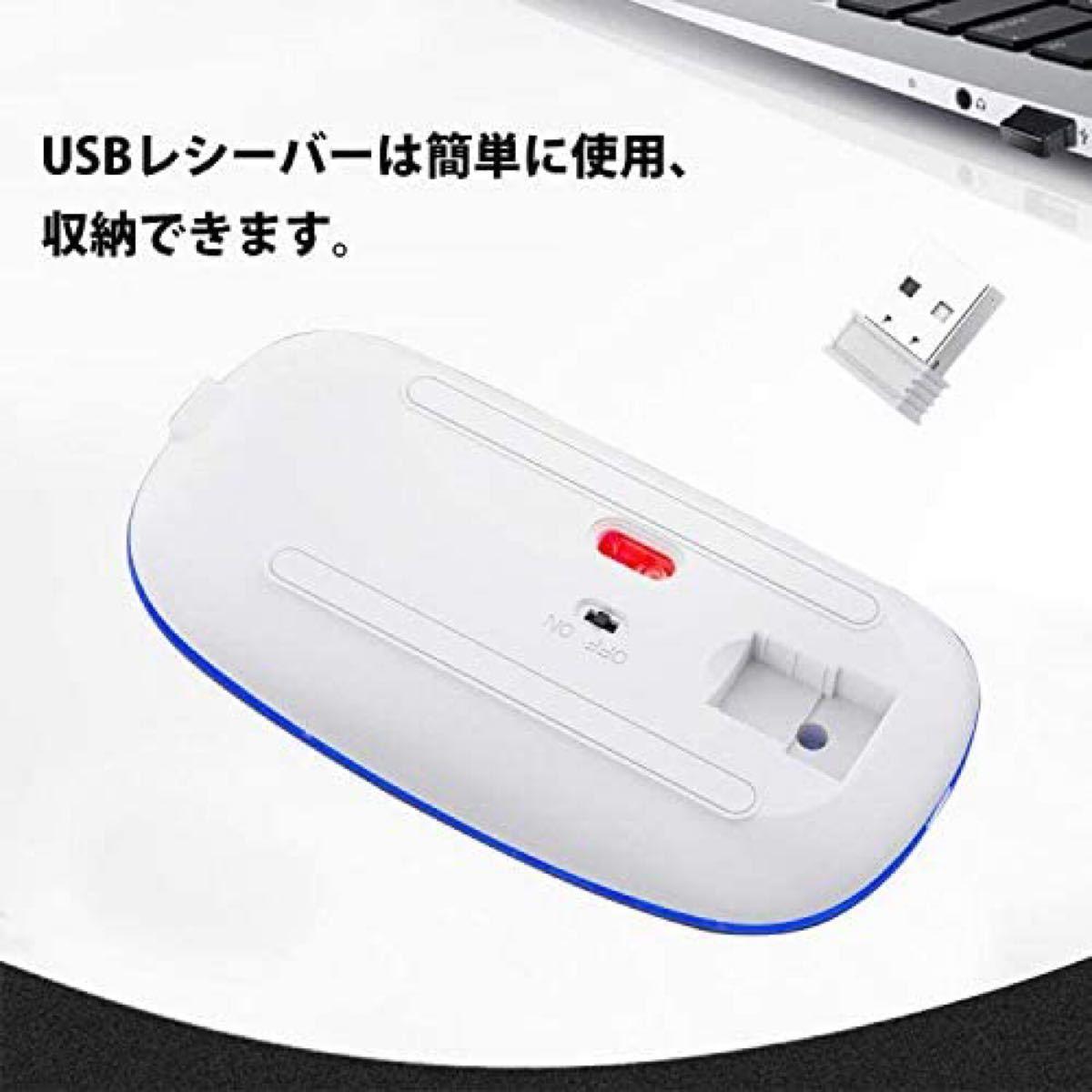 ワイヤレスマウス 無線 静音 軽量 USB 充電式 超薄型 パソコンWindows/Mac/surface/Microsoft対応